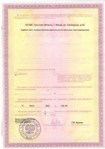 Лицензия 20200001_page-0001