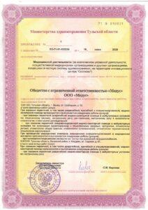 Лицензия 20200002_page-0001