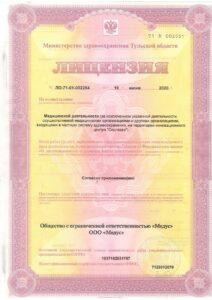 Лицензия 2020_page-0001